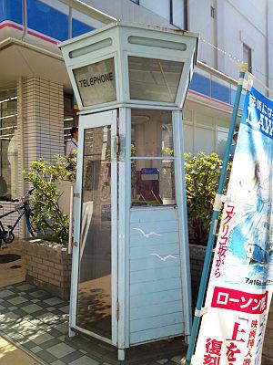 戸塚にあるレトロな電話ボックス