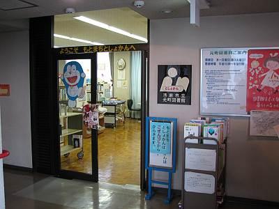 清瀬市立元町図書館