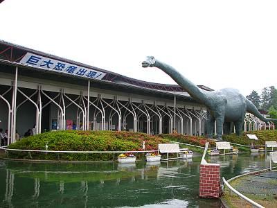 ユネスコ村大恐竜館