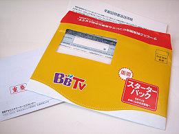 Yahoo! BB 光 BBTV スターターパック