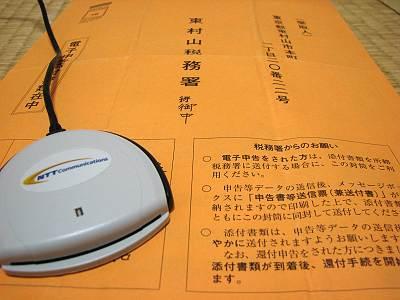 e-Taxの関連書類送付