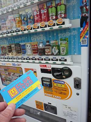 ポイントカード付きの自動販売機