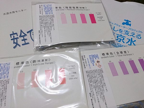東京都水道局水道水質モニター