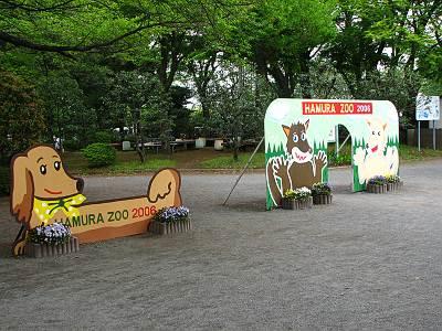 羽村市動物公園の写真撮影用パネル
