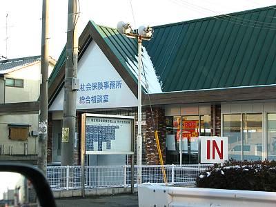 所沢社会保険事務所 総合相談室