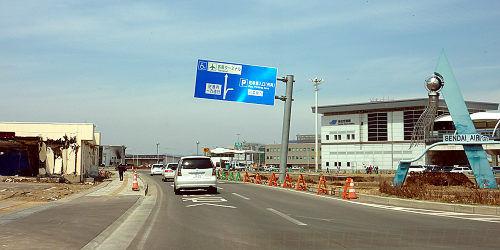 仙台空港周辺1