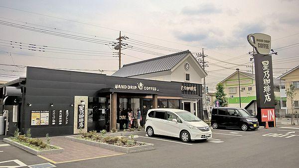 星乃珈琲店三芳店