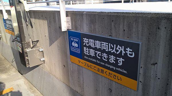 充電車両以外も駐車できます