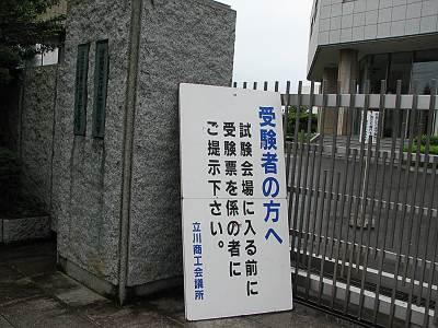 eco検定試験会場の東京女子体育大学の入口門