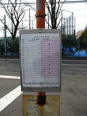 「研究所前」バス停 時刻表
