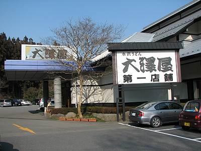 水沢うどんの大澤屋 第一店舗