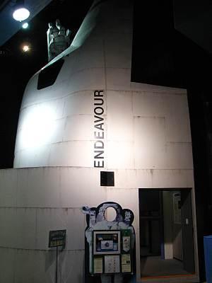 多摩六都科学館 スペースシャトル エンデバー