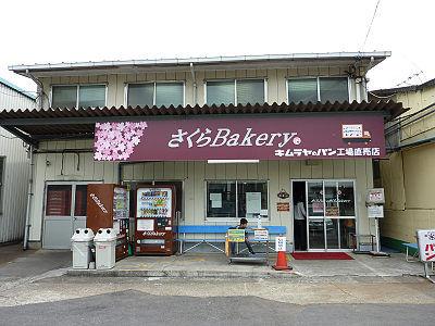 木村屋總本店 三芳工場 さくらBakery