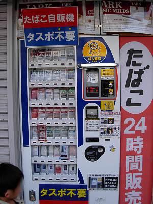 タスポ不要なタバコ自動販売機
