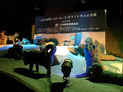 カラフト犬の記念像