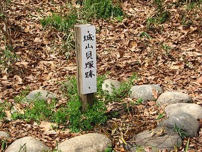 城山貝塚跡