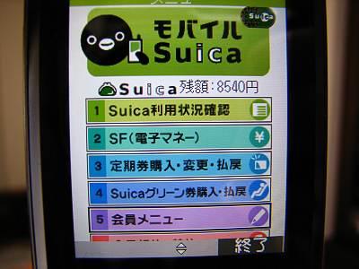 W41CA モバイルSuica画面
