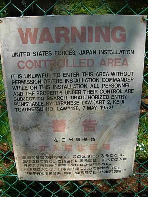 大和田通信所の警告板