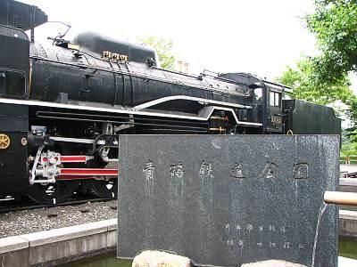 青梅鉄道公園 後ろはD51