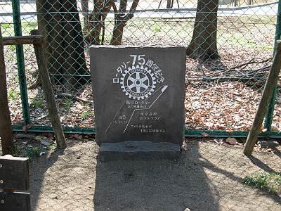 清瀬中央公園のロータリークラブ75周年記念碑