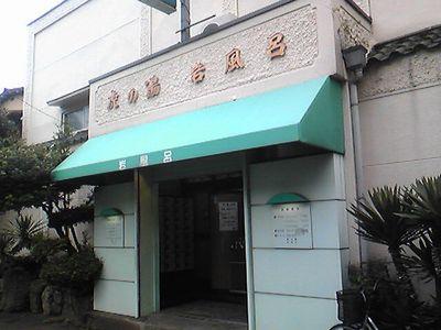 虎の湯 岩風呂 (武蔵野市)
