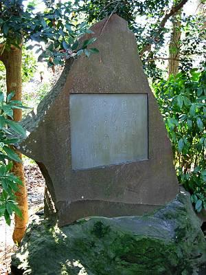 三ヶ島葭子の歌碑