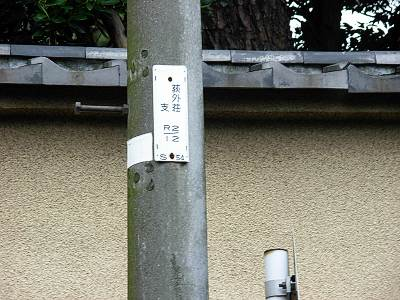 荻外荘横の電信柱