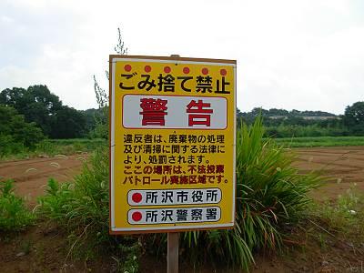 不法投棄禁止の看板