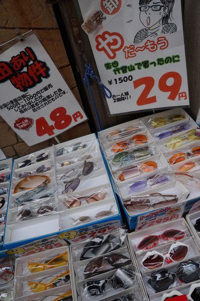 29円のサングラス