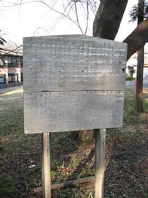 野塩八幡神社の読めない案内板