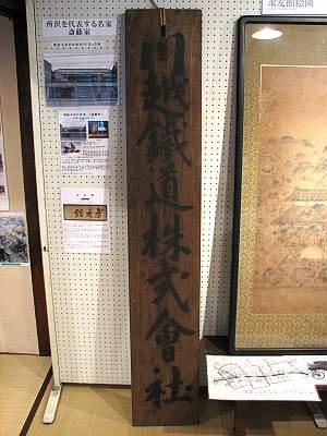 川越鉄道株式会社の看板