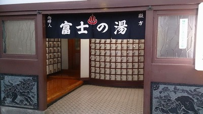 富士の湯入り口