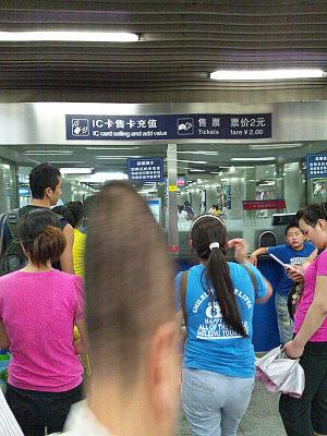 北京地下鉄切符購入窓口