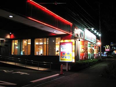 龍饗(ロンチャン) 亀ヶ谷店