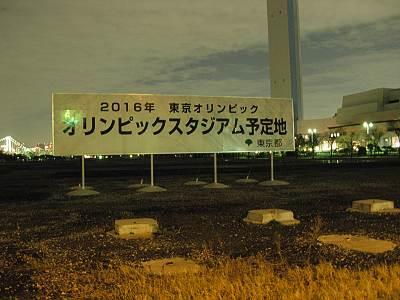 2016年東京オリンピックスタジアム予定地