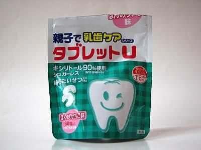 親子で乳歯ケア タブレットU