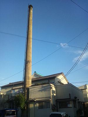 第二喜多の湯の煙突
