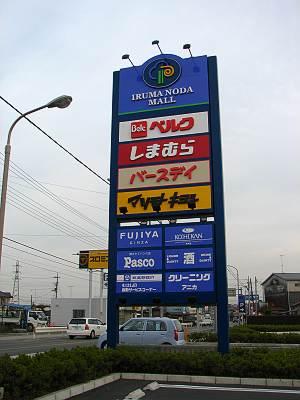 入間野田モールの看板