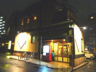 立川湯屋敷「梅の湯」