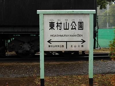 東村山市運動公園のSL(D51)の駅名