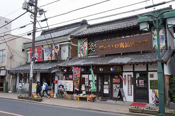 左が赤塚不二夫記念館で右が昭和レトロ商品博物館