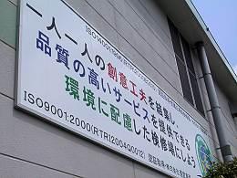 武蔵丘車両検修場のスローガン