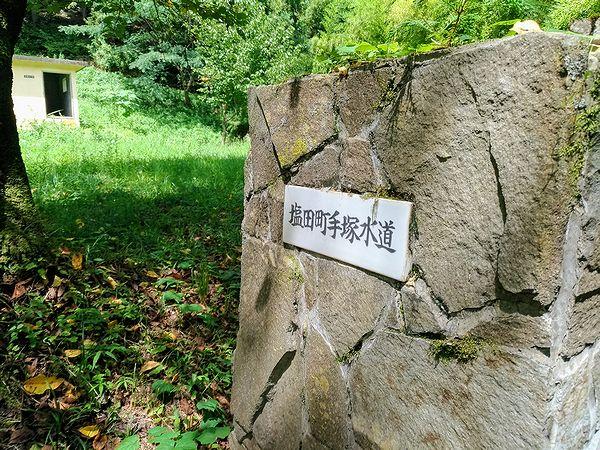 塩田町手塚水道の門柱