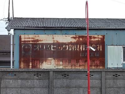 オリムピック釣具協力工場