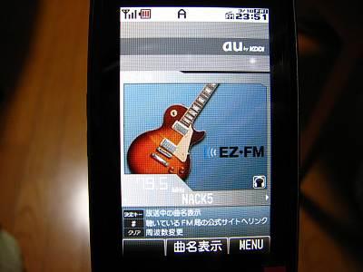 EZ FM画面