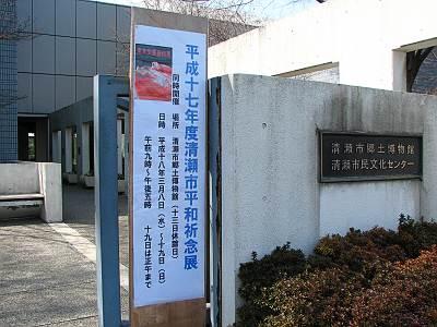 清瀬市平和祈念展と東京空襲資料展の看板