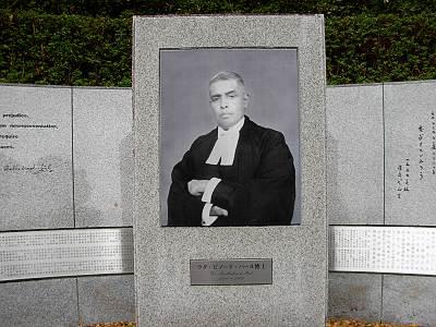 パール判事の顕彰碑