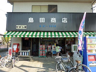 だがし屋島田商店