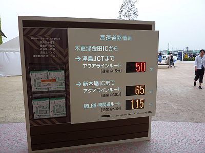 MOP木更津高速道路情報