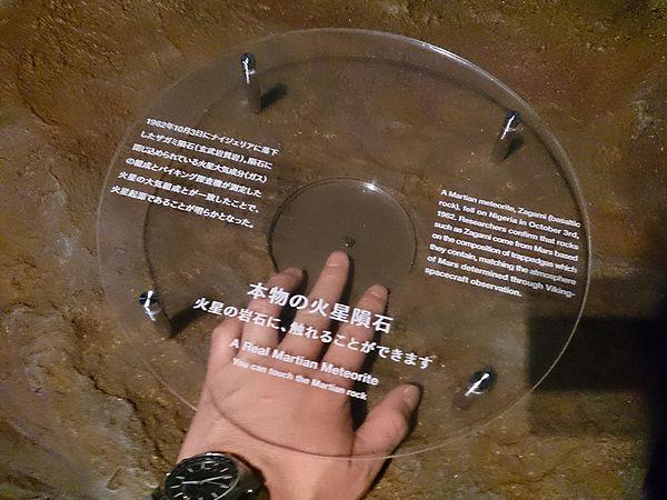 火星の隕石